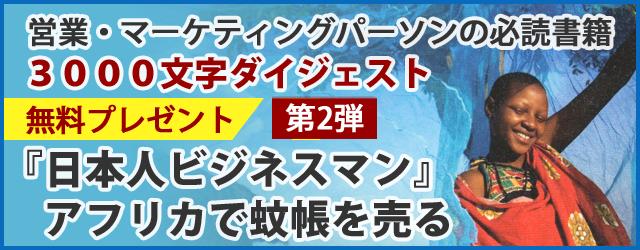 無料プレゼント『日本人ビジネスマン、アフリカで蚊帳を売る』