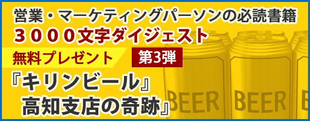 無料プレゼント『キリンビール高知支店の奇跡』
