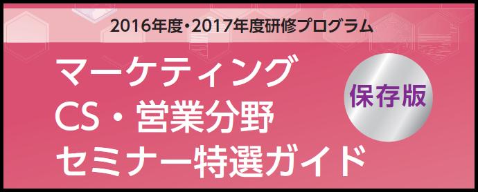 マーケ・営業・CS分野特選ガイド