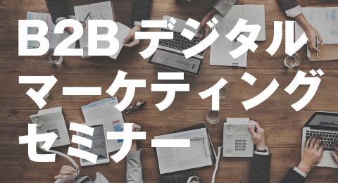 B2Bデジタルマーケティングセミナー